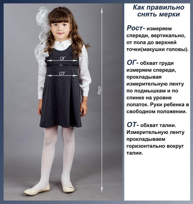 Размерный ряд одежды спб